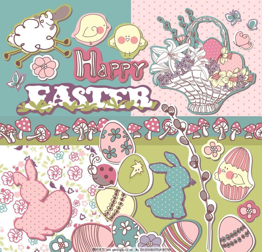 儿童绘画可爱彩蛋