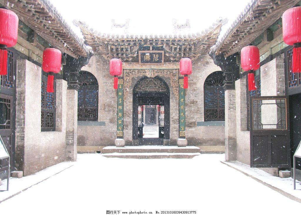 大院古建筑图片