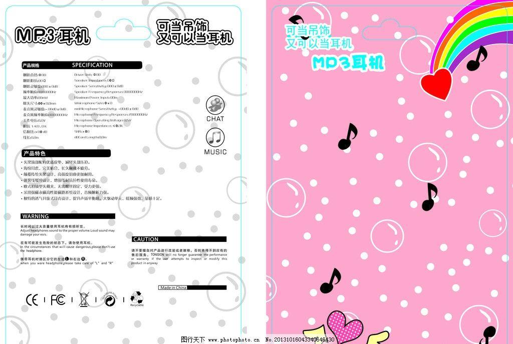 耳机卡牌 可爱 彩虹 心形 翅膀 气泡 圆点 粉色 音符 素材 背景 底纹