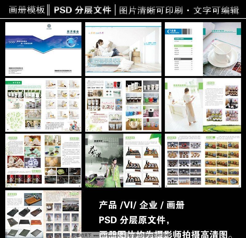 产品画册 产品画册素材下载 产品画册模板下载 画册 画册版式 企业图片