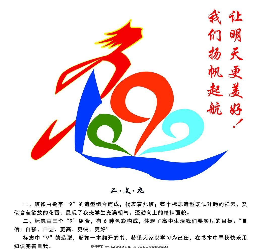 班徽 班级标志 班级文化 班徽设计 标志设计 广告设计模板 源文件 300