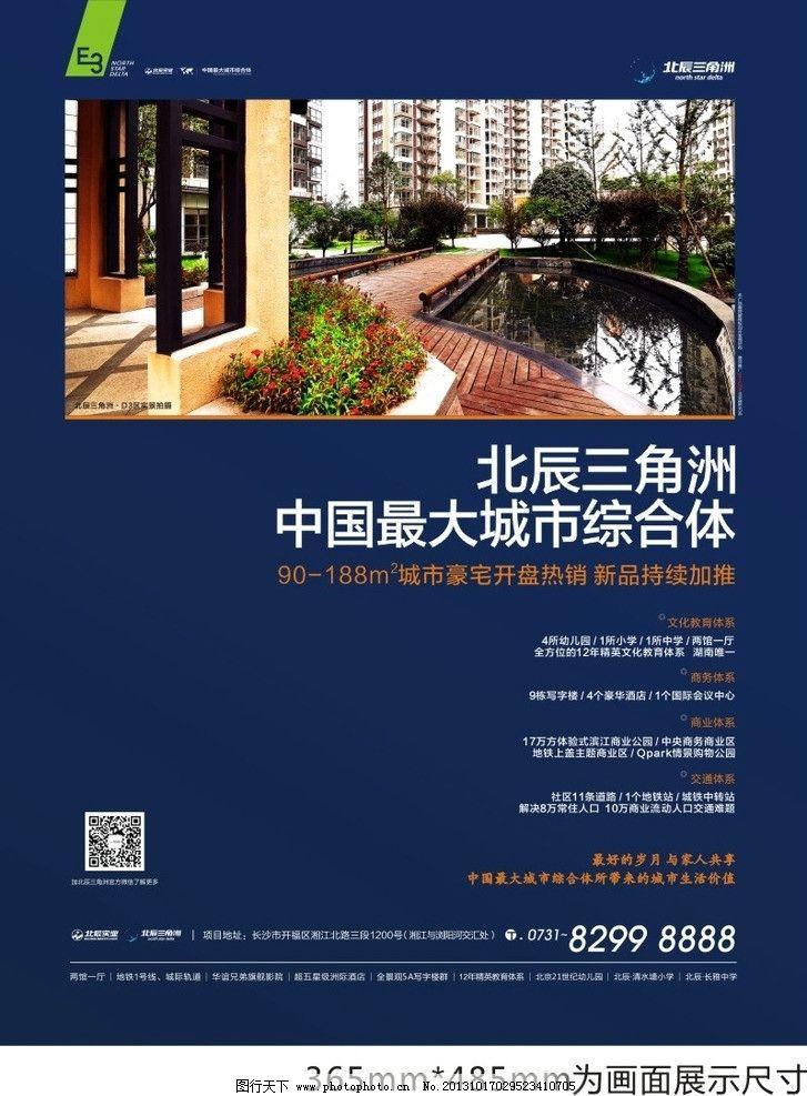 房地产广告        简洁 大方 排版 版式 深蓝 房地产 广告设计 矢量