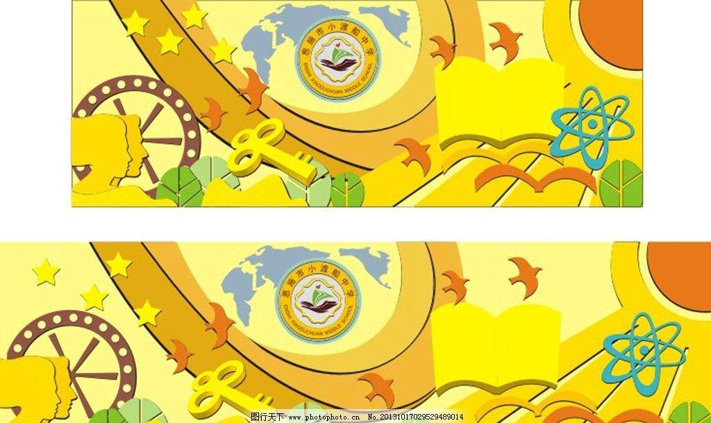校园浮雕 黄色 太阳 书 鸟 叶子 广告设计 矢量 cdr