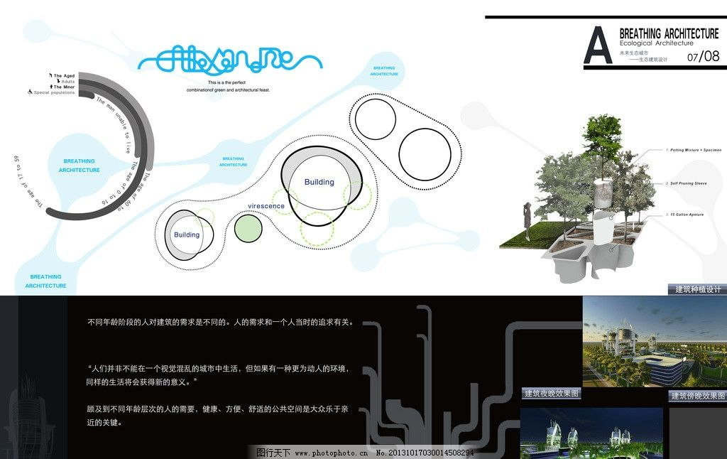 建筑景观设计 建筑设计 室内设计 毕业设计 环艺排版 版式设计