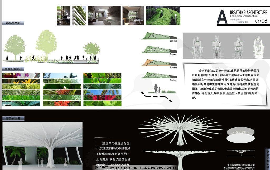 建筑景观设计 景观设计 建筑设计 室内设计 毕业设计 环艺排版 版式