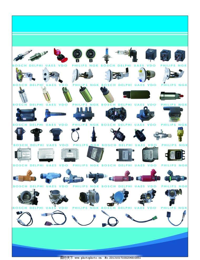 汽车电器 电喷件 彩页 设计 分层 蓝色 dm宣传单 广告设计模板 源文件