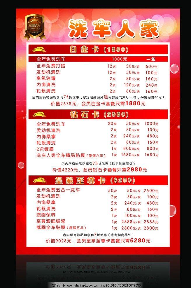 洗车行价格表图片