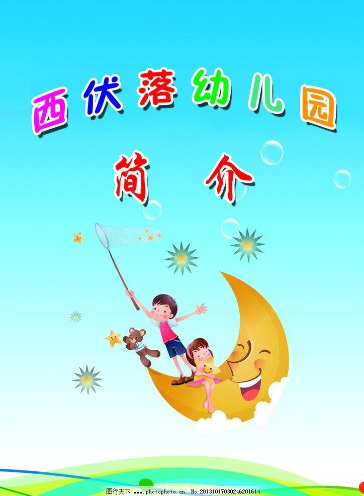 西伏落幼儿园简介 学校 西伏落 幼儿园 月亮 可爱 dm宣传单 广告设计