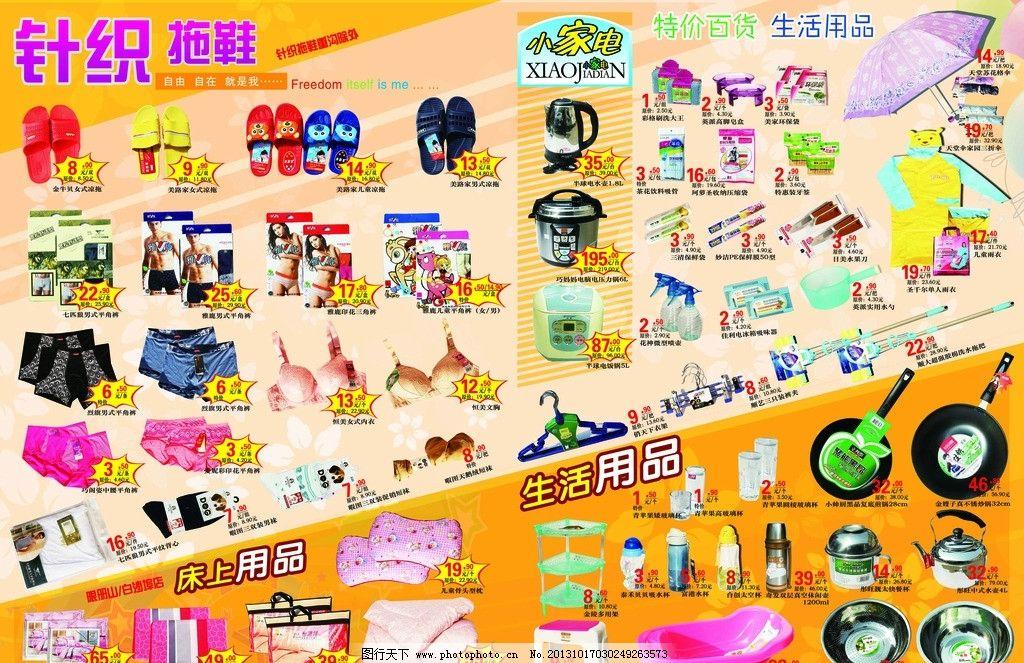 四开dm单 四开彩页 超市商品图片 商品 dm宣传单 广告设计模板 源文件
