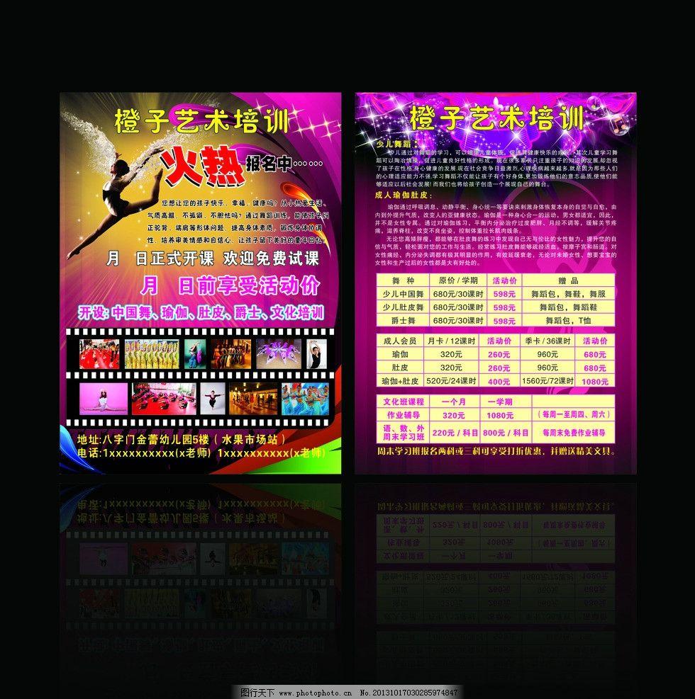 艺术培训 宣传单 舞蹈培训 价格表 肚皮舞 dm宣传单 广告设计 矢量
