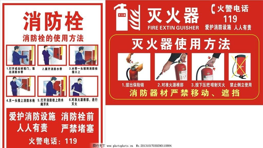 灭火器 消防栓 步骤 方法 矢量图 展板模板 广告设计 矢量 cdr