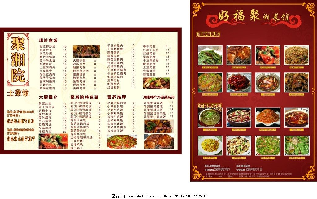菜单 cdr 菜单模版 高档菜单 湘菜菜单 菜单菜谱 广告设计 矢量