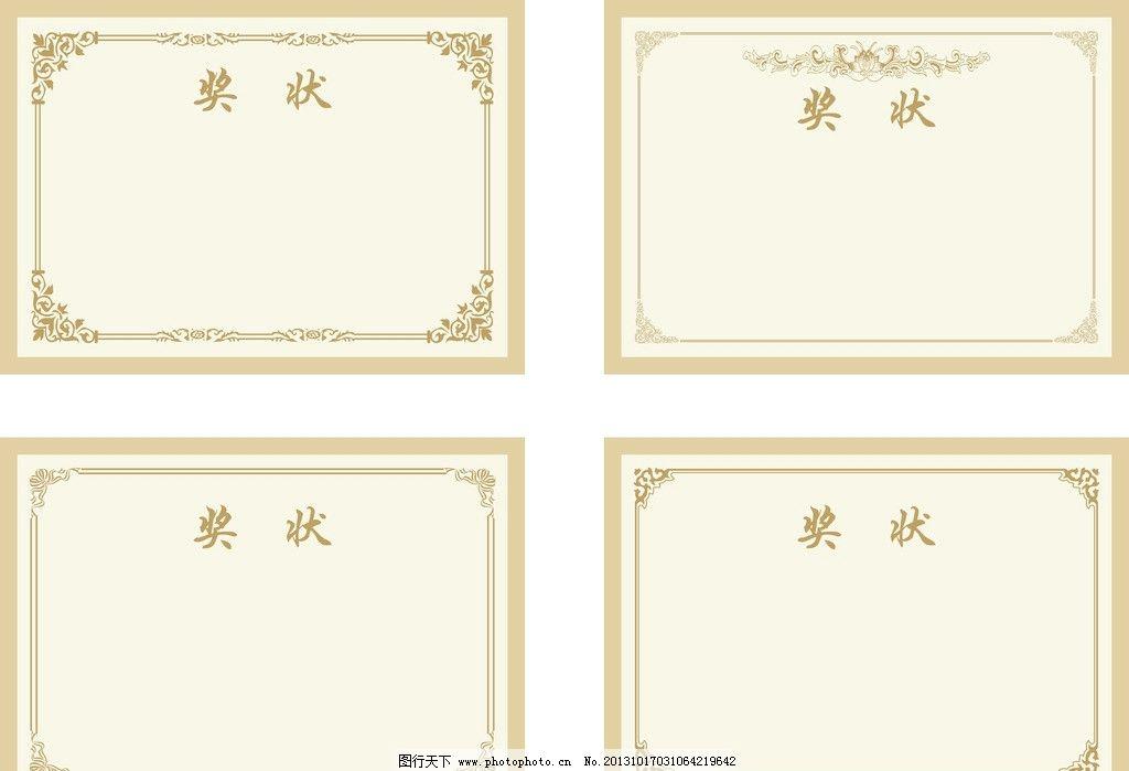 奖状 荣誉证书 花边 花框 边框 花纹 底纹 其他设计 矢量