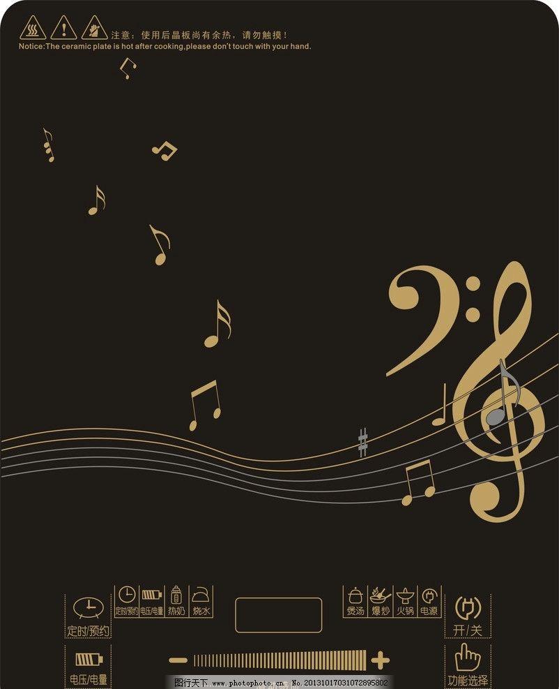音符电磁炉 音符 电磁炉 晶板 面板 飘 其他设计 广告设计 矢量 cdr