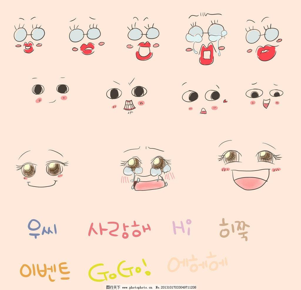 韩国手绘表情 韩国 卡通 表情 线搞 手绘 涂鸦 喜怒 哀乐 哭 韩文 hi
