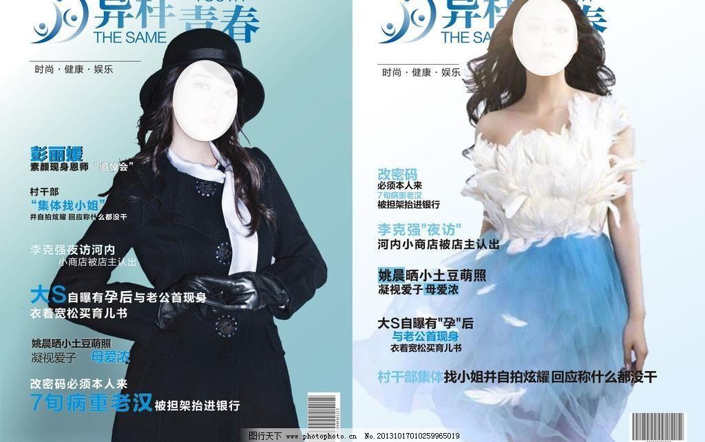 杂志封面 杂志封面图片免费下载 广告设计 蓝色 美女 其他设计