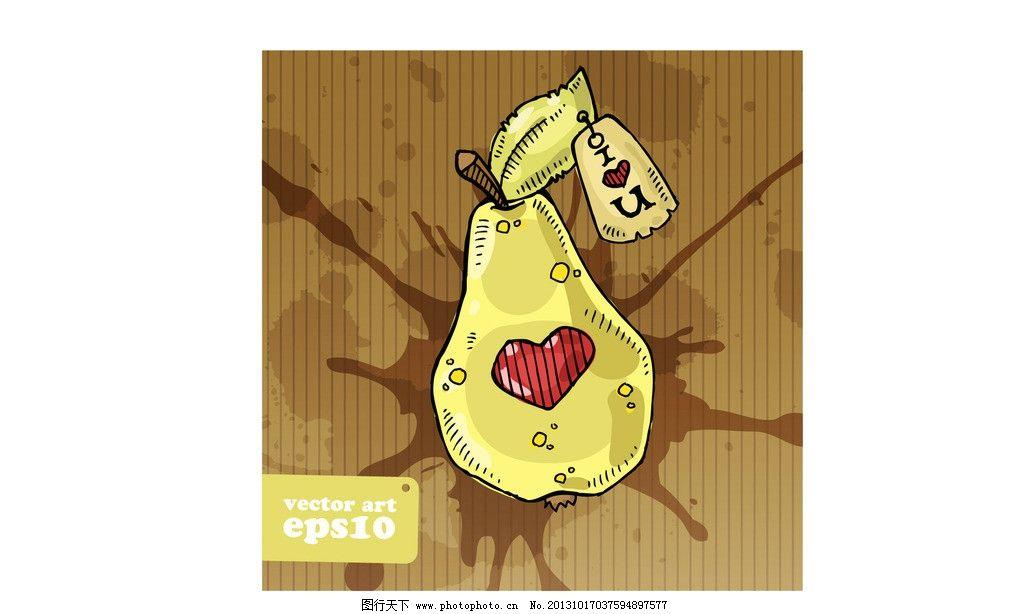 创意插画 梨子 爱心 爱情 爱 爱你 儿童 卡通插画 创意设计 时尚 印花