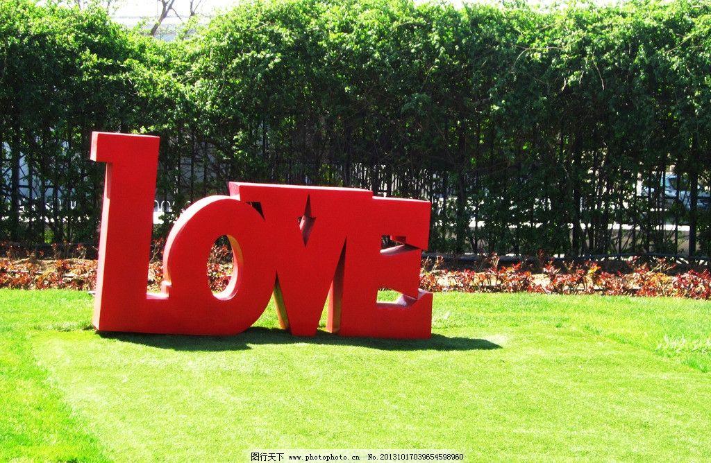 爱的雕塑 love 爱 爱的标牌 爱的logo 绿色草地 浪漫爱情 雕塑 建筑