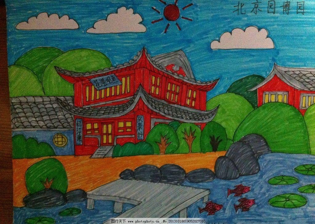 儿童绘画 北京 北京园博园 花港观鱼 忆江南 儿童画 绘画书法 文化