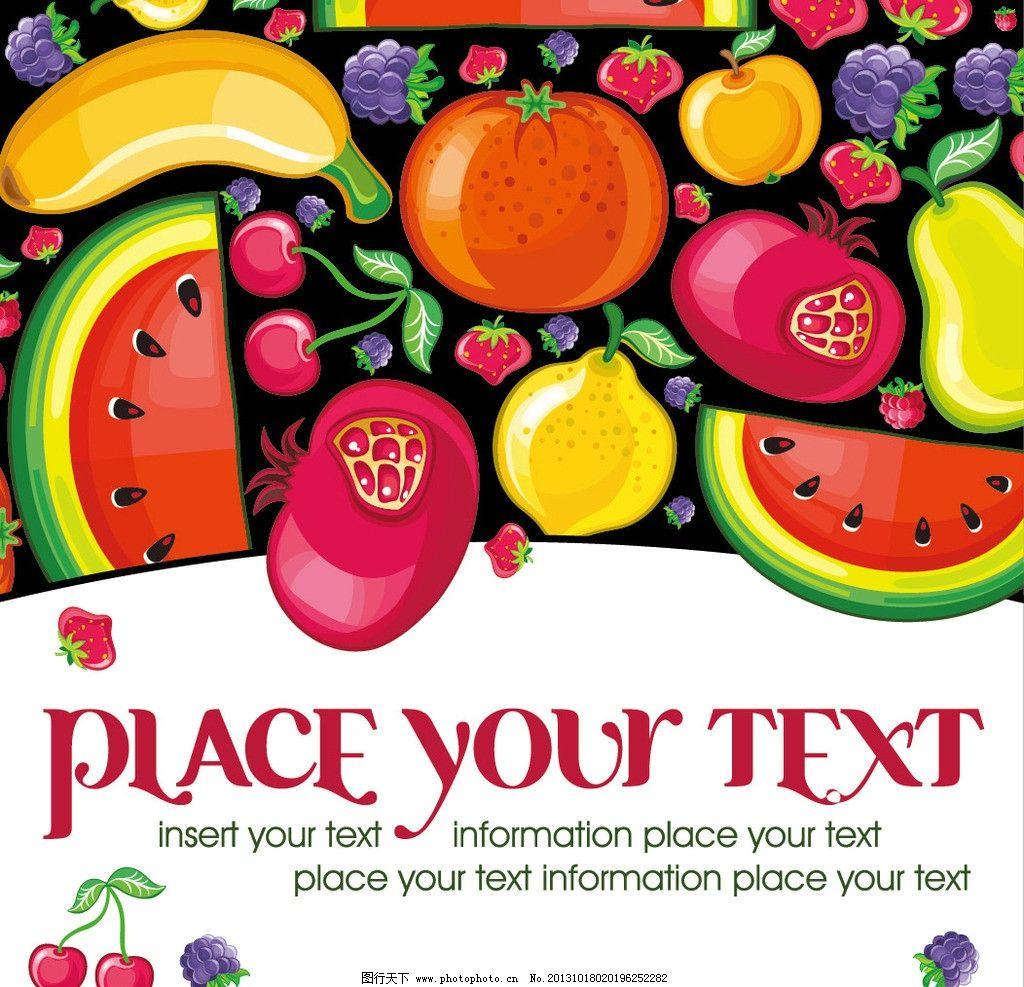 水果 水果插画 西瓜 石榴 西红柿 樱桃 香蕉 创意插画 创意