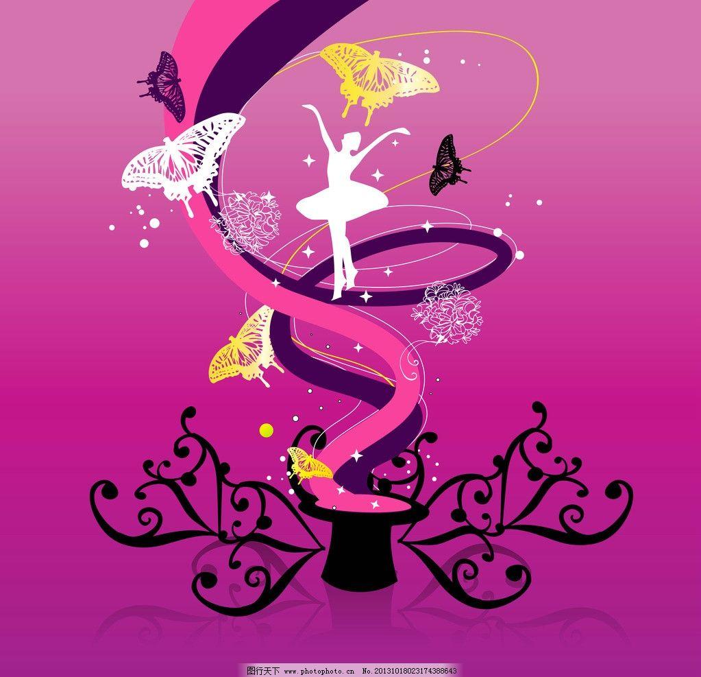 舞蹈 蝴蝶 花纹图片