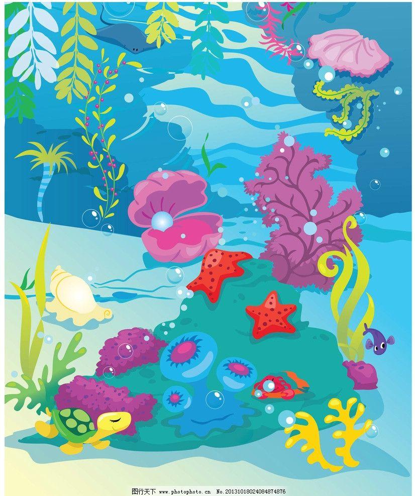 海底世界沙滩贝壳3d立体画地板