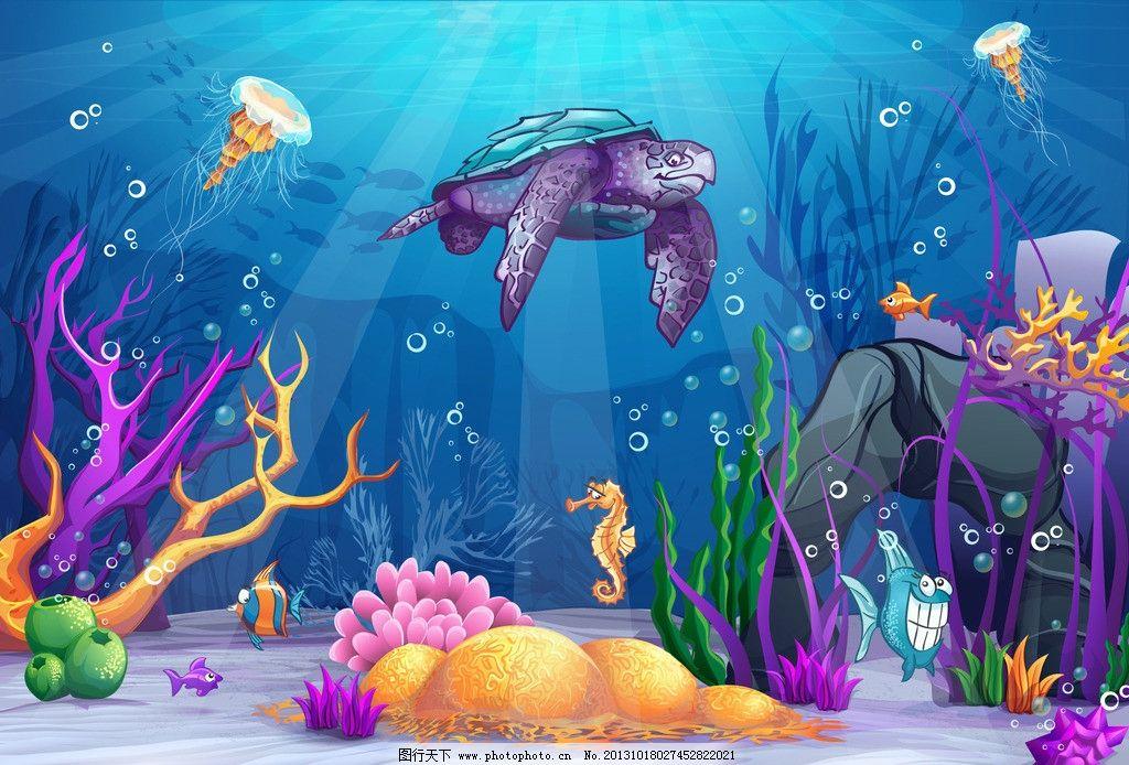 海底世界 鱼类 海洋生物 气泡 光芒 海草 海龟 矢量素材 EPS格式 色彩斑斓 大海 海底 海洋世界 花草 海藻 贝壳 水泡 泡泡 光线 线条 剪影 阴影 奇妙 多彩 蓝色 卡通场景 卡通风景 卡通动物 卡通鱼 海水 水 流水 流动 动感 海贝 珊瑚 水母 生物世界 矢量 EPS