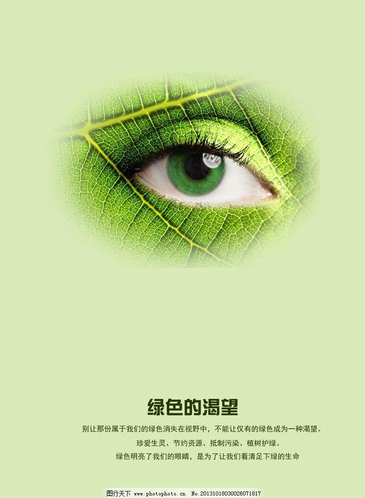 环保招贴 海报 平面设计 创意设计 眼睛 渴望 绿色的渴望 广告设计