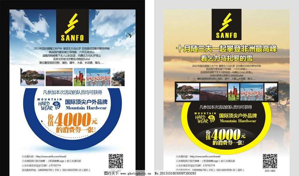 旅游宣传海报 户外旅行