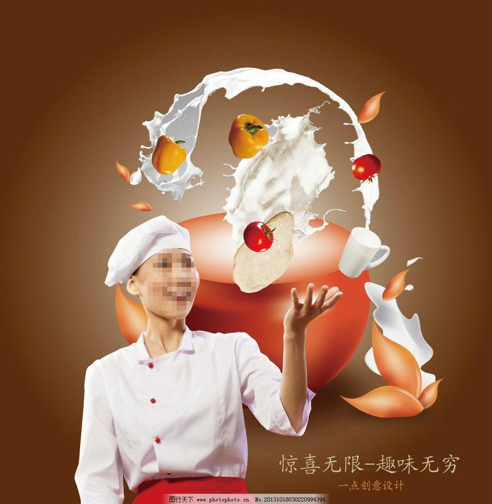 水果创意海报 水果 牛奶 牛奶喷溅图 人物 创意海报 牛奶海报 水果