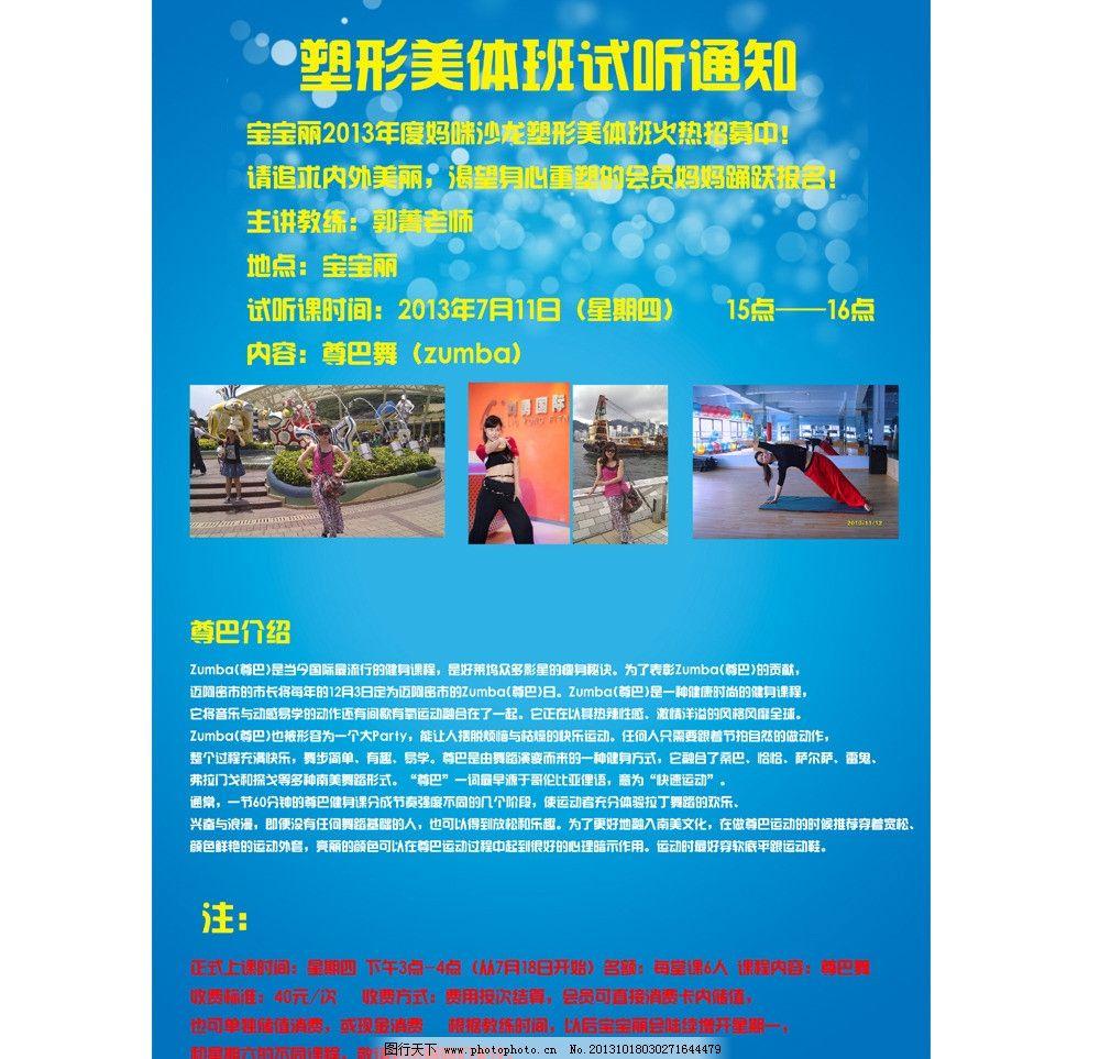 舞蹈培训班宣传单页图片_展板模板_广告设计_图行天下
