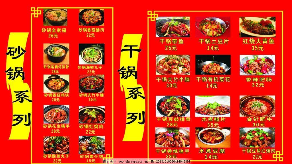 砂锅系列图 砂锅 饭店海报 饭店价格表 干锅图 炒菜 菜单菜谱 广告