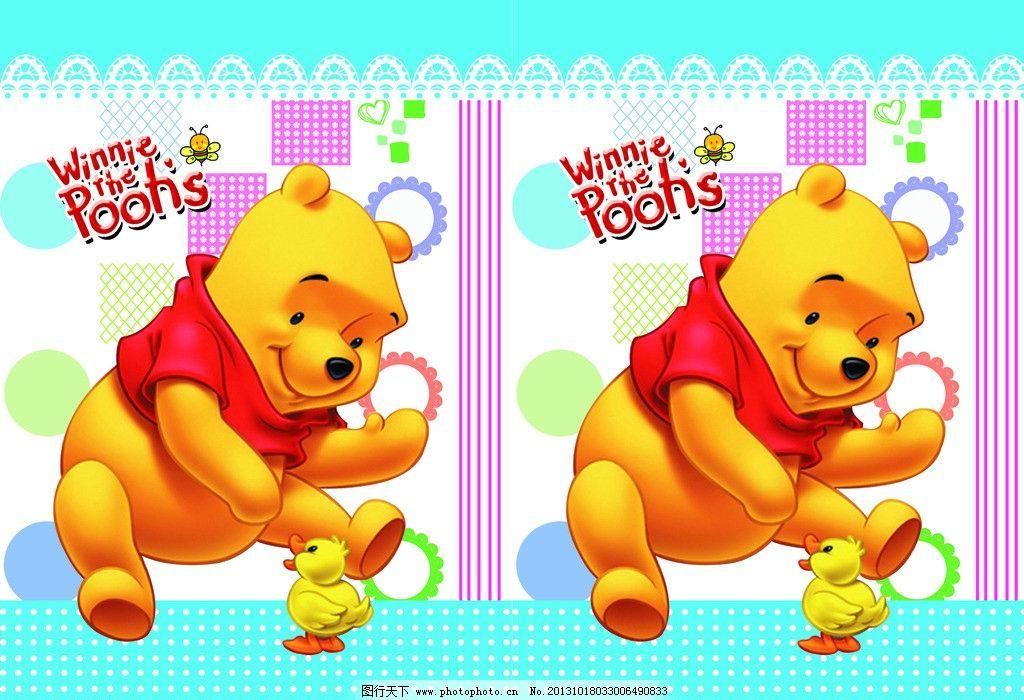维尼熊 卡通 迪士尼 可爱小熊 维尼小熊 psd分层素材 源文件 150dpi