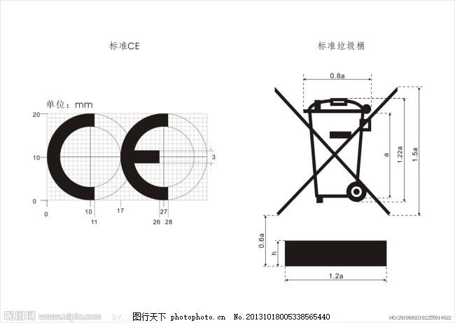 标准ce 垃圾桶标志