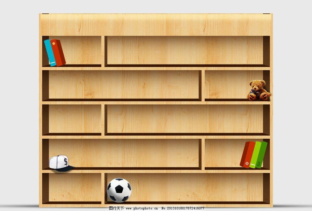 书柜 模板 木柜 柜子 书架 储物柜 足球 书本 熊 帽子 其他模板图片