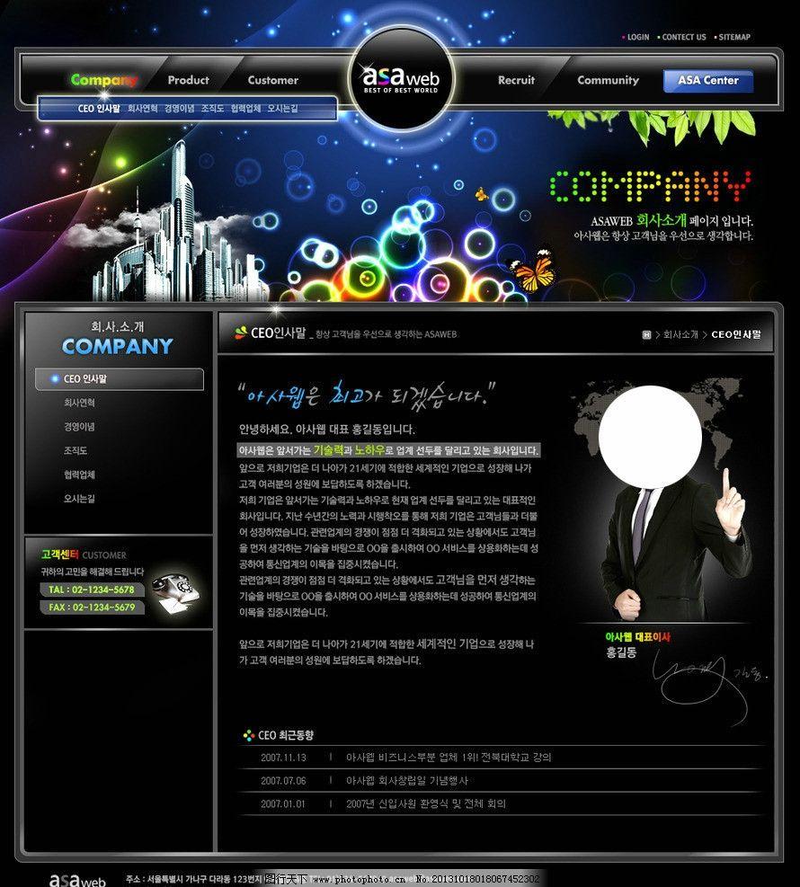 网页设计 图标 导航条 版块 人物 泡泡 按钮      韩文模板 网页模板