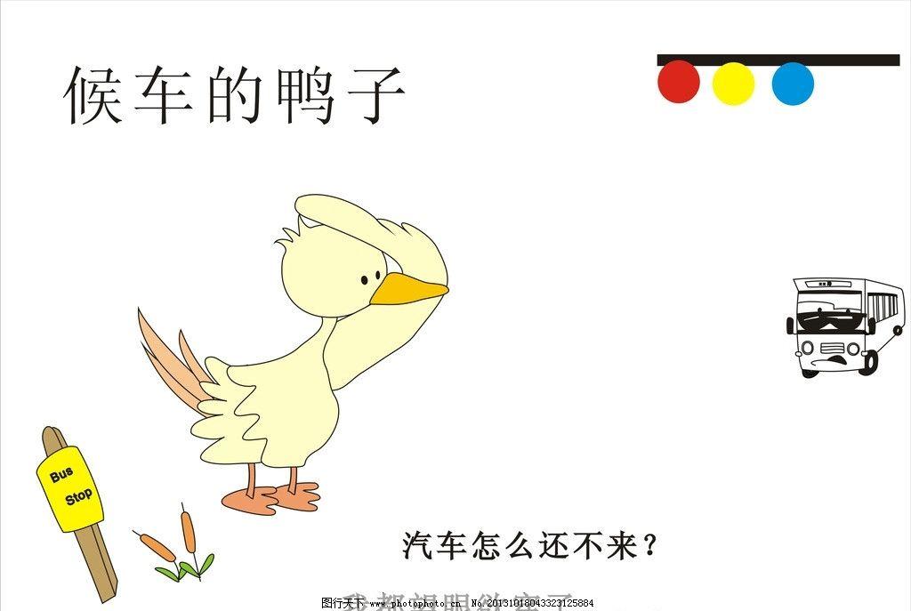 候车的鸭子图片_ppt图表_ppt_图行天下图库