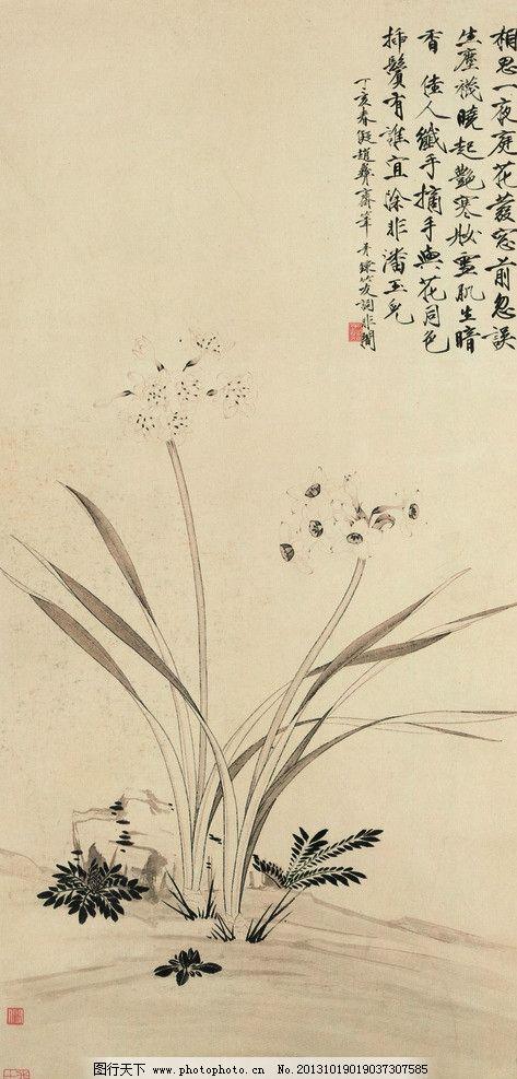 水仙 墨笔 宋画 于非暗 工笔 国画 绘画书法 文化艺术 设计 350dpi
