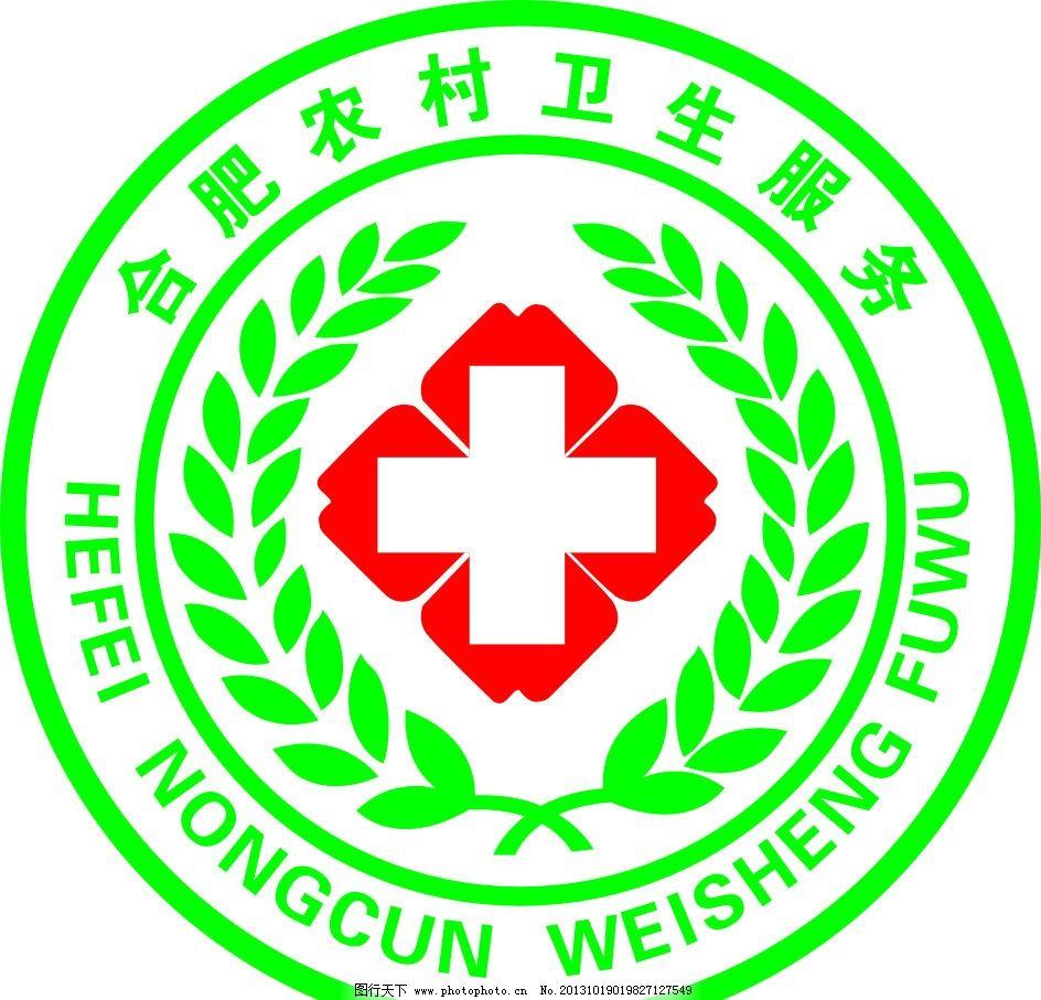 合肥农村卫生服务标志 合肥 农村 卫生服务站 标志线框转曲 医院 公共图片