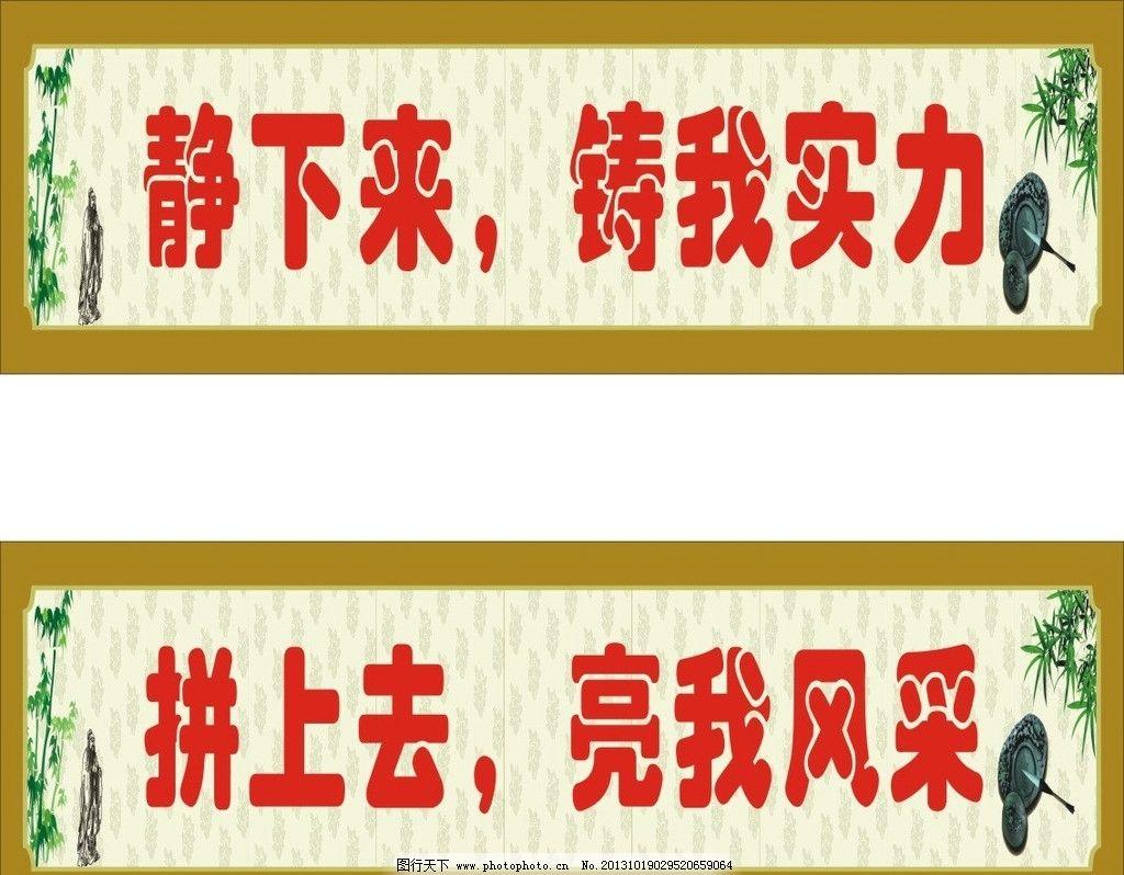 横幅 教室标语 矢量素材图片
