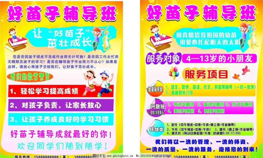 辅导班宣传单 幼儿园 儿童 孩子 学生 教育 宣传单 学校 暑期 暑假