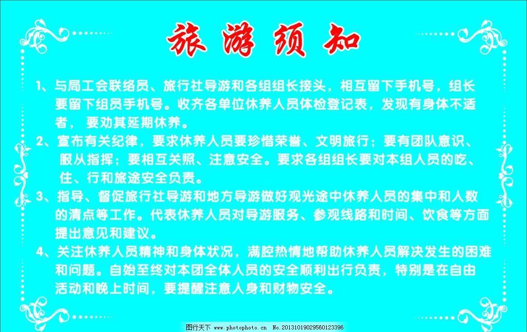 旅游须知 旅游 事项 注意 注意事项 展板 广告设计 矢量 cdr