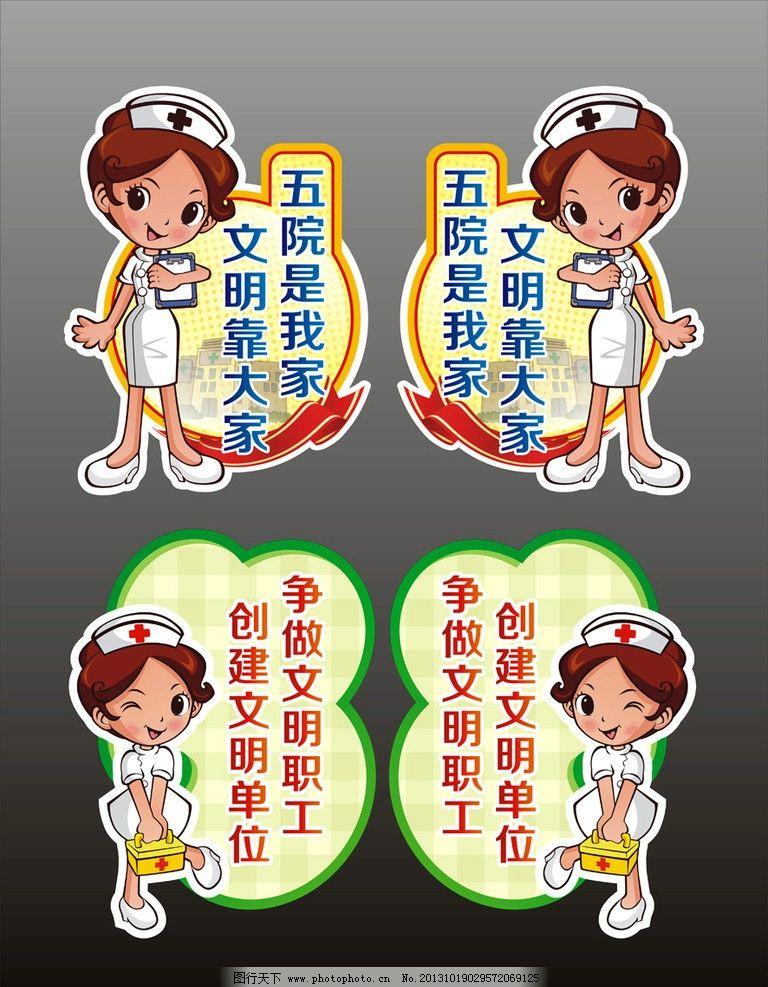 标识标牌 医院素材 矢量护士 文明标语 医院宣传 异形标牌 可爱卡通