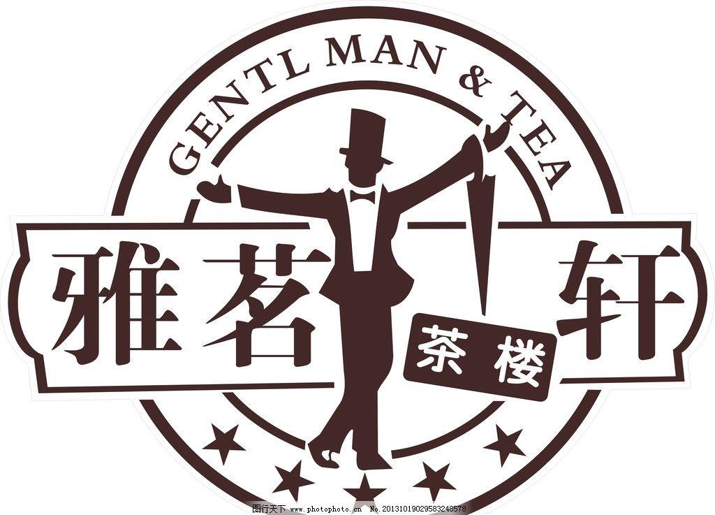 茶楼logo 茶坊 茶艺 广告设计 矢量