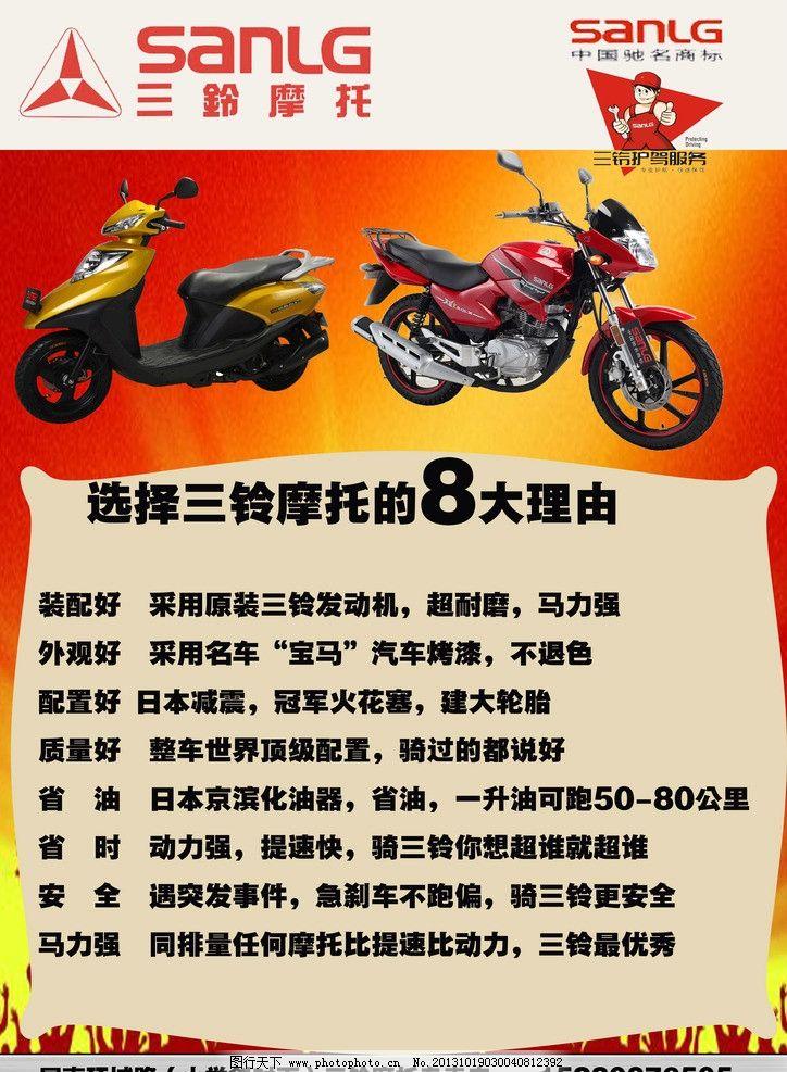 三铃摩托车海报图片
