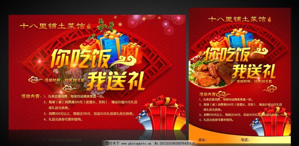 饭店活动海报图片