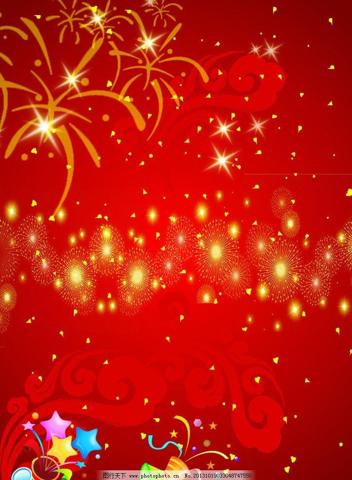 红色喜庆背景 底纹 背景底纹 花纹背景 烟花 星星 边框 psd分层素材