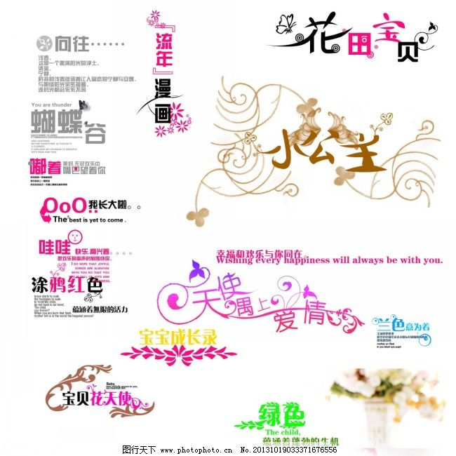 儿童文字素材免费下载 文字素材 文字素材 儿童照片文字 宝宝相册专用