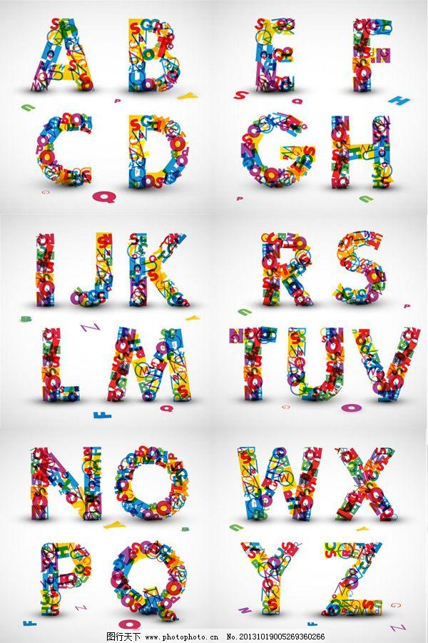 素材下载 创意字母 花纹字母 立体 英文字母 创意26个英文字母-欧式