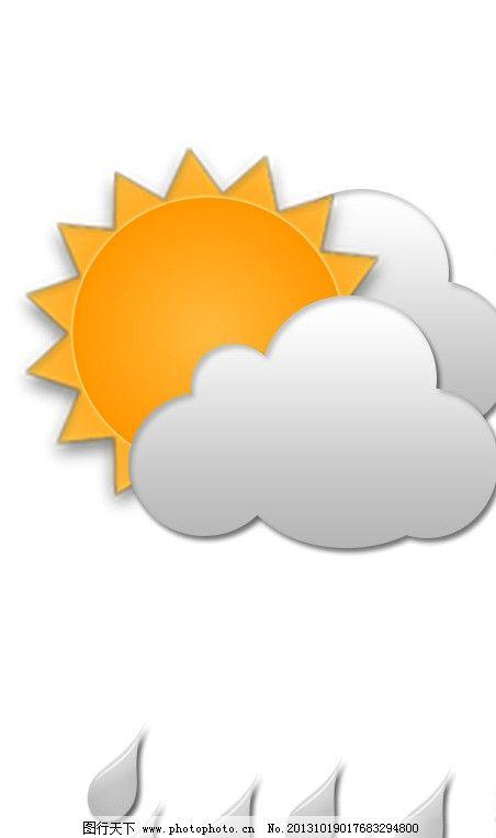 雨量图标 降雨 云朵 太阳 其他模板 网页模板 源文件